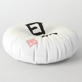 Sun Rise - Chinese Calligraphy Art (without description) Floor Pillow