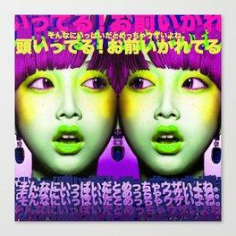 J-Twins Canvas Print