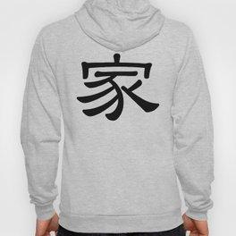 Jia / Chinese Symbol Home Hoody