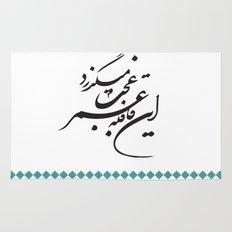 Persian Poem - Life flies by Rug