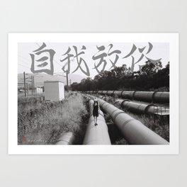 Self Exile —— 自我放「俗」 Art Print