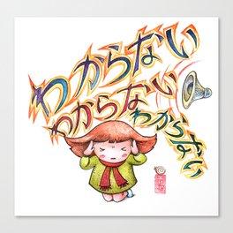 I don't understand in Japanese! Wakaranai! Canvas Print