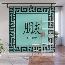 """Symbol """"Friend"""" in Green Chinese Calligraphy Wall Mural"""