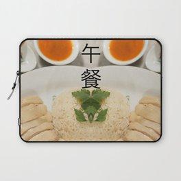 午餐 -LUNCH (HAINANESE CHICKEN RICE) Laptop Sleeve