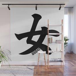 女 ( Woman in Japanese ) Wall Mural