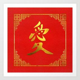 Golden  Love Feng Shui Symbol on Faux Leather Art Print