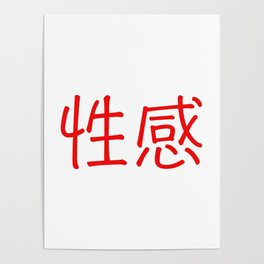 Chinese characters of Sexy Poster