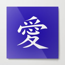 The word LOVE in Japanese Kanji Script - LOVE in an Asian / Oriental style writing. White on Blue Metal Print