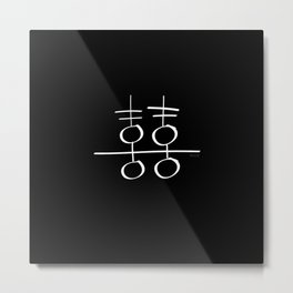 Double Happiness in Black - Minimal FS - by Friztin Metal Print