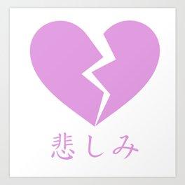 BROKEN HEART - SAD JAPANESE ANIME AESTHETIC Art Print