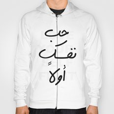 Love Yourself First Hoody