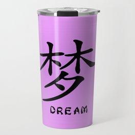"Symbol ""Dream"" in Mauve Chinese Calligraphy Travel Mug"