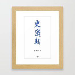 Chinese calligraphy - SMITH Framed Art Print