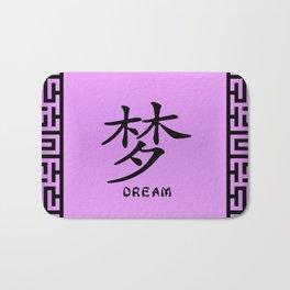 "Symbol ""Dream"" in Mauve Chinese Calligraphy Bath Mat"