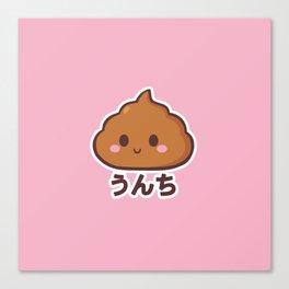 Happy poop Canvas Print