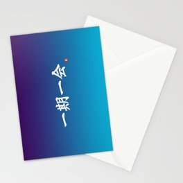 "一期一会 (Ichi Go Ichi E) ""One opportunity, one encounter"" Stationery Cards"