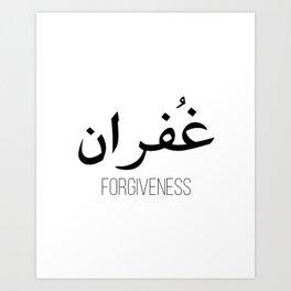 Forgiveness || PRINTABLE Art Typography Art Dorm Art Office Decor Print Minimalist Art Art Print
