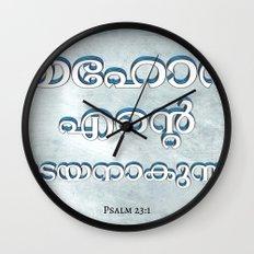 Psalm 23:1 (3D-Blue&White) Wall Clock
