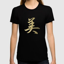 Beauty- Cool Japanese Kanji Character Writing & Calligraphy Design #3 (Gold on Black) T-shirt