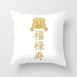 Pig and Chinese characters for good fortune, prosperity, and longevity Throw Pillow