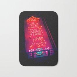 NEON Signs Hong Kong Collection S05 Bath Mat