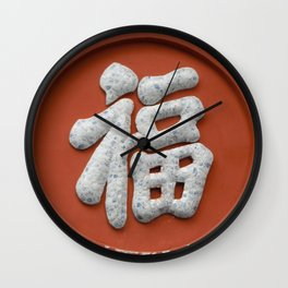 This is Happiness... Wall Clock