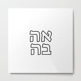AHAVA meaning LOVE in HEBREW Metal Print