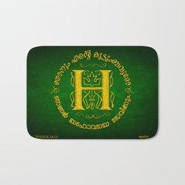 Joshua 24:15 - (Gold on Green) Monogram H Bath Mat