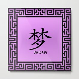 "Symbol ""Dream"" in Mauve Chinese Calligraphy Metal Print"