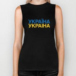 UKRAINE Biker Tank