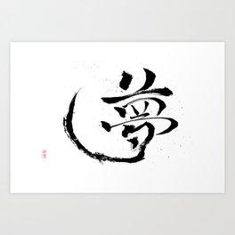 DREAM——夢—— Art Print