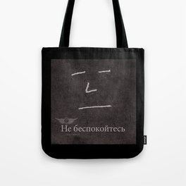 Don't Worry! Tote Bag