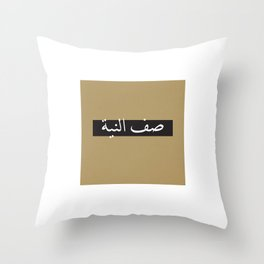 Clear your conscious Throw Pillow