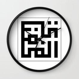 Al Asma Ul Husna - Al-Mughni Wall Clock