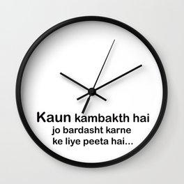 Kambakht Wall Clock