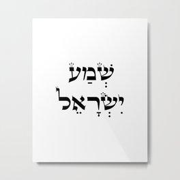 Bible Verse Hebrew Shema Yisrael Jewish prayer hear Israel Torah quote scripture art Metal Print