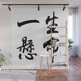 To Die For- Esyokenmei Wall Mural
