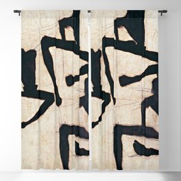 Egon Schiele Composition with Three Figures Blackout Curtain