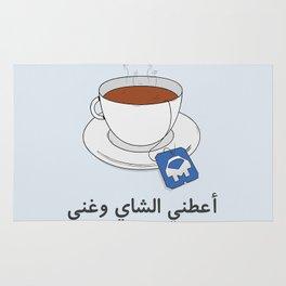 Give Me Tea & Sing Rug