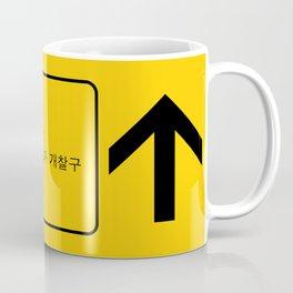 Electric Town Gate Rail Sign, Japan - Illustration Coffee Mug