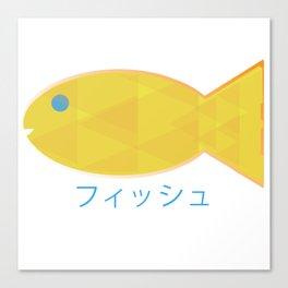gold colored fish Canvas Print