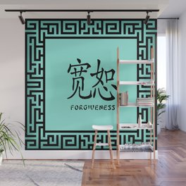 """Symbol """"Forgiveness"""" in Green Chinese Calligraphy Wall Mural"""