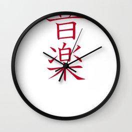Japanese symbol for Music | Kanji Wall Clock