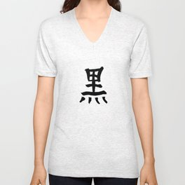Kuro - Black Unisex V-Neck