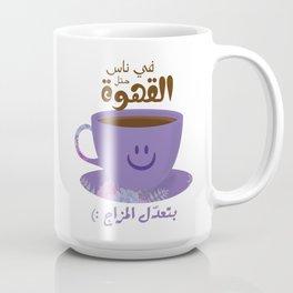 Coffee People Mug