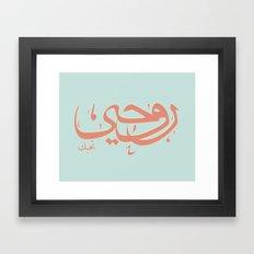 My Soul Loves You  Framed Art Print