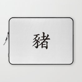 Chinese zodiac sign Pig Laptop Sleeve