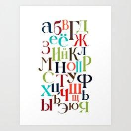 Bright Russian Alphabet Art Print