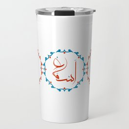 Asmaa اسماء | Arabic Name - Arabic Style Travel Mug