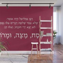 Passover Haggadah Quote in Hebrew: Pesach, Matzah, Maror Wall Mural
